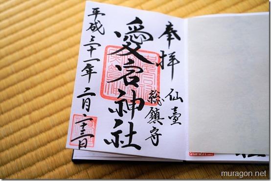仙台 愛宕神社 御朱印