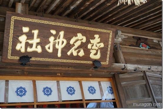 仙台 愛宕神社 拝殿