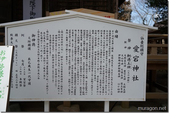 仙台総鎮守愛宕神社 由緒