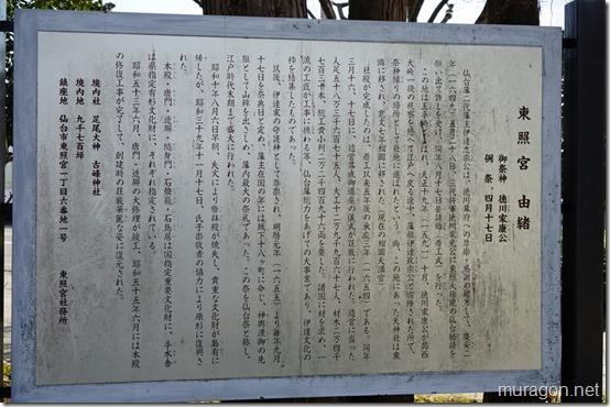 仙台東照宮 由緒