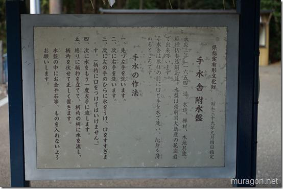 仙台東照宮 手水舎