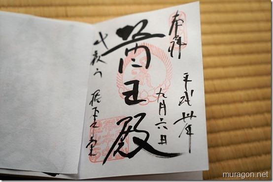 比叡山延暦寺根本中堂の御朱印
