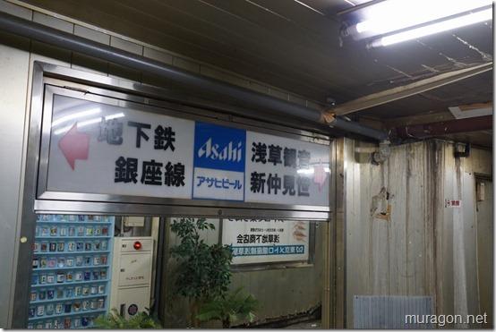 日本最古の地下街「浅草地下商店街」