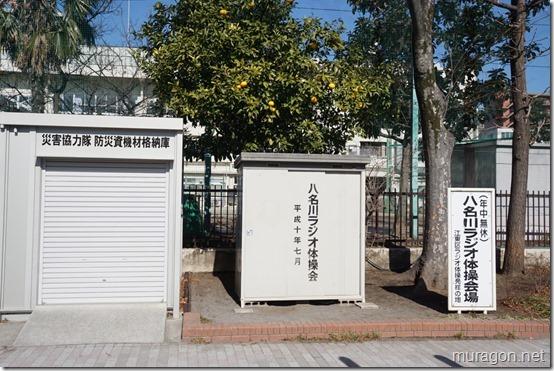 八名川公園・六間堀跡