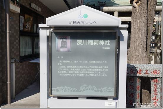 (七福神:布袋尊)深川稲荷神社