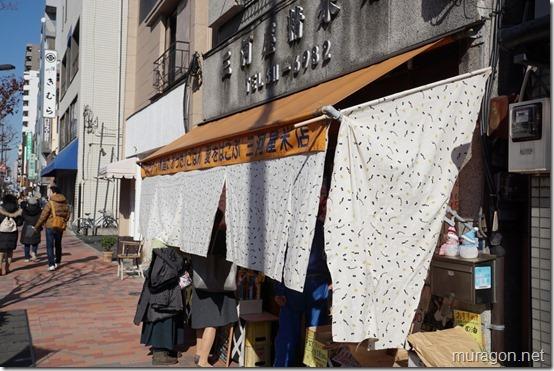 三河屋精米店