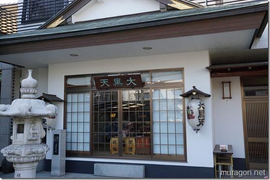 (七福神:大黒天)円珠院