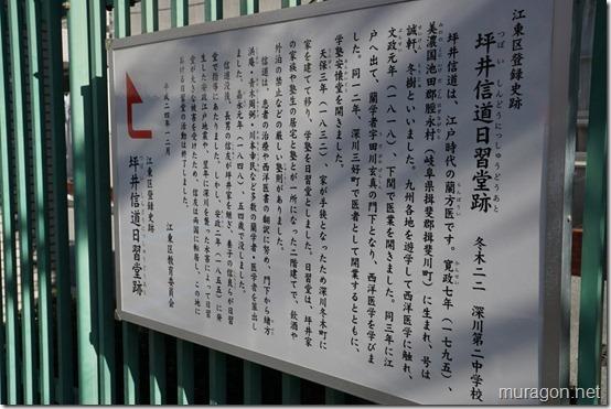 坪井信道日習堂跡