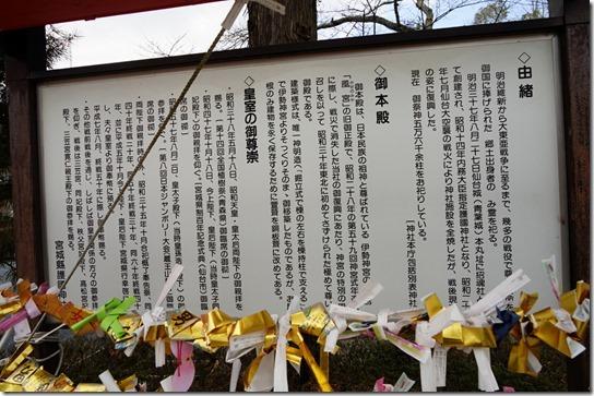 宮城縣護國神社 由緒