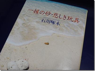 一握の砂・悲しき玩具―石川啄木歌集(新潮文庫)