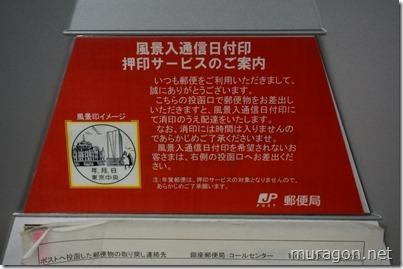 東京駅 風景印(ご当地の消印)用の郵便ポスト