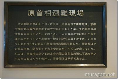 東京駅 原敬首相遭難現場
