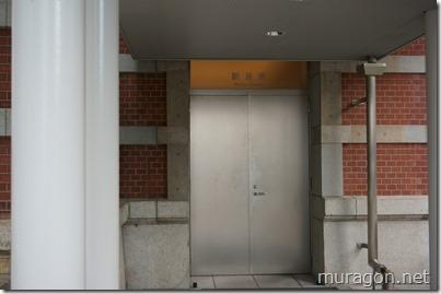 東京駅 駅長室入り口