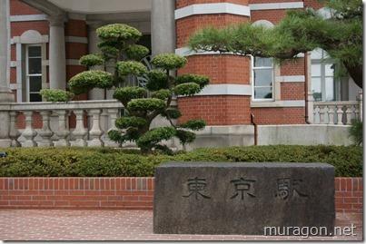 「東京駅」石碑
