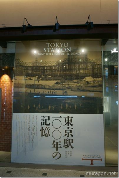 東京ステーションギャラリー(美術館)
