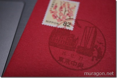 東京中央郵便局の風景印「東京駅とJPタワー」