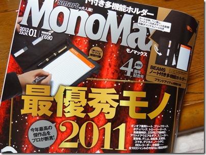 MonoMax(1月号)