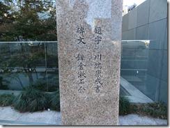 夏目漱石旧居跡碑