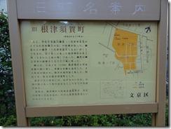 旧根津須賀町