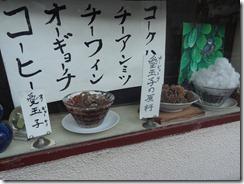 愛玉子(オーギョーチイ)