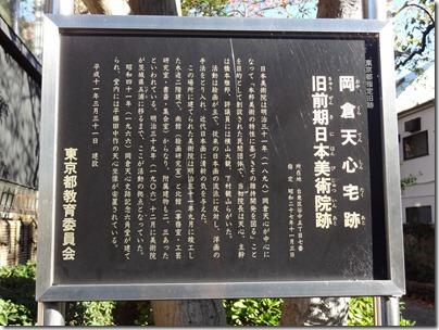 岡倉天心宅跡・旧前期日本美術院跡