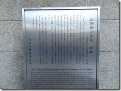 引田龍太郎の墓