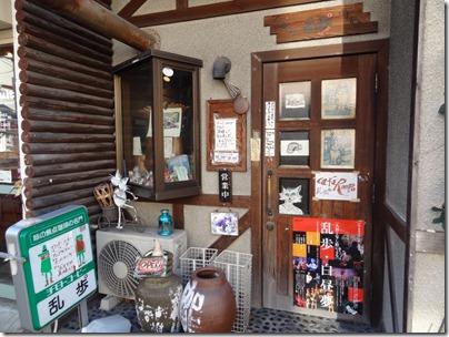 乱歩(喫茶店)
