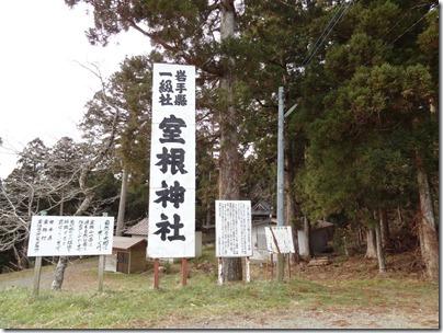 室根神社入り口