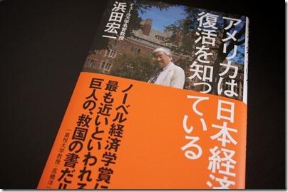 「アメリカは日本経済の復活を知っている」(浜田宏一)