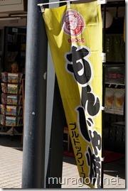 月島西仲通り商店街(月島もんじゃストリート)