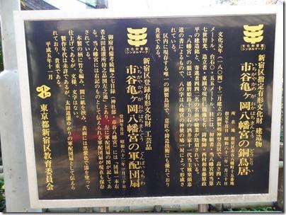 市谷亀ヶ岡八幡宮の銅鳥居