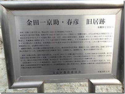 金田一京助・春彦 旧居跡