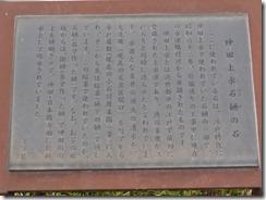 神田上水石樋(せきひ)の石