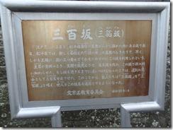 三百坂(三貊坂)