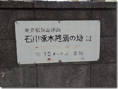 石川啄木終焉の地