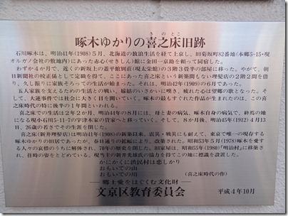 喜之床(きのとこ)旧跡 石川啄木旧居