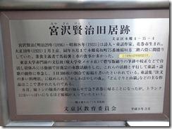 宮沢賢治旧居跡