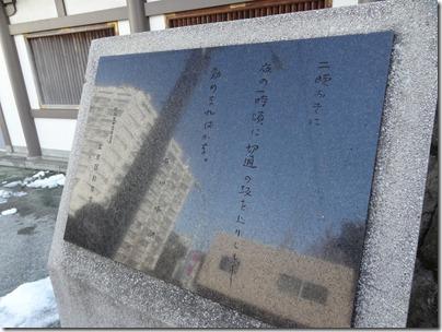 湯島切通坂石川啄木歌碑