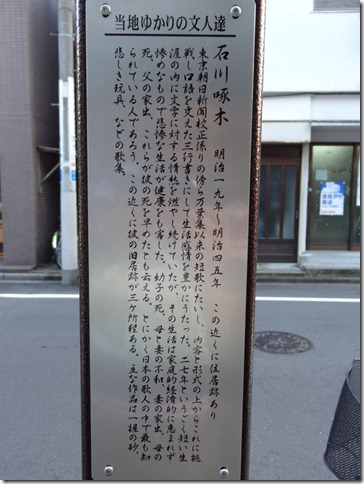 菊坂通り商店街外灯 当地ゆかりの文人達 石川啄木