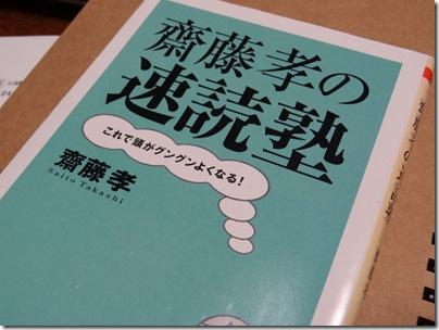 斎藤孝の速読塾