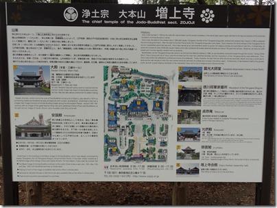 増上寺案内図