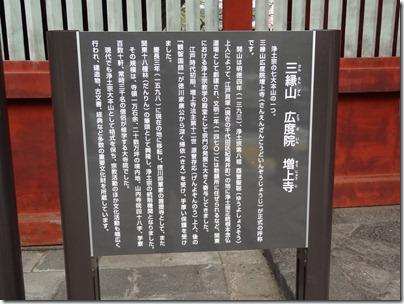 増上寺沿革