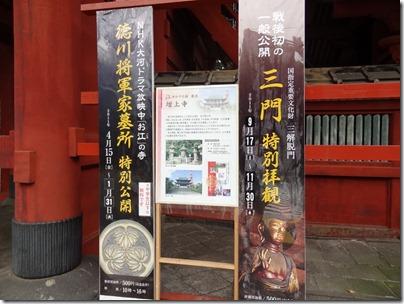 山門特別公開、徳川将軍家墓所特別公開