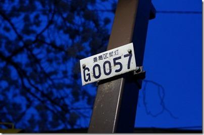 豊島区街灯