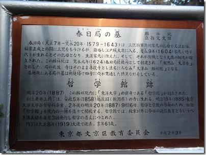 春日局の墓、哲学館跡 案内板