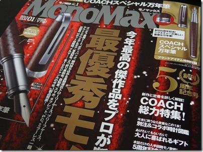 Mono Max(モノ・マックス)2013年1月号