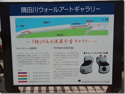 隅田川ウォークアートギャラリー