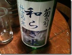菊の司 和らぎ水
