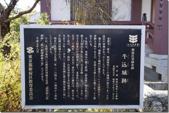 新宿区登録史跡 牛込城跡