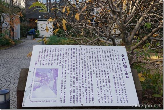 寺内(じない)公園